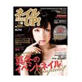 ネイルUP! 2013年 1月号 Vol.50