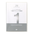 JNA ネイリスト技能検定試験 1級テクニック講座 DVD