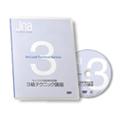 JNA ネイリスト技能検定試験 3級テクニック講座 DVD
