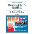 JNA ジェルネイル技能検定 テクニックバイブル