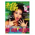 ネイルUP! 2011年 5月号 Vol.40