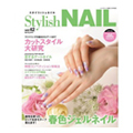 Stylish NAIL vol-42
