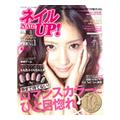 ネイルUP! 2013年 3月号 Vol.51