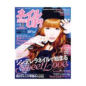 ネイルUP! 2012年 9月号 Vol.48