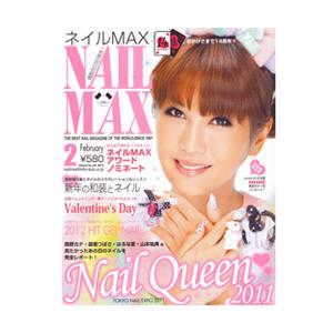 ネイルMAX 2013/02 FEBRUARY