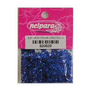 ネルパラ 3個特価・スターダストグリッター 010 ブルー