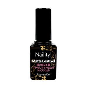 Naility! ステップレスジェル UVマットコートジェル 7g