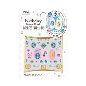 BN 誕生石・誕生花ネイルシール 3月