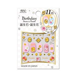 BN 誕生石・誕生花ネイルシール 11月