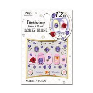 BN 誕生石・誕生花ネイルシール 12月