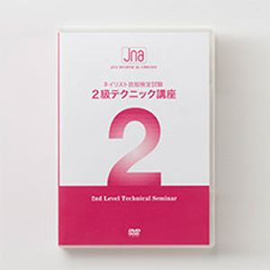 JNA ネイリスト技能検定試験 2級テクニック講座 DVD