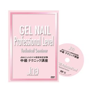 JNA ジェルネイル技能検定試験 中級テクニック講座 DVD
