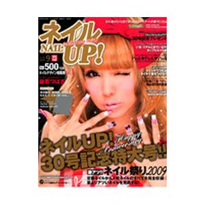 ネイルUP! 2009年 9月号 Vol.30