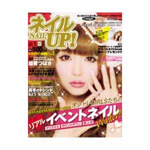 ネイルUP! 2010年 1月号 Vol.32
