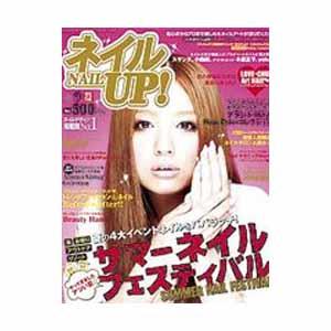 ネイルUP! 2010年 9月号 Vol.36