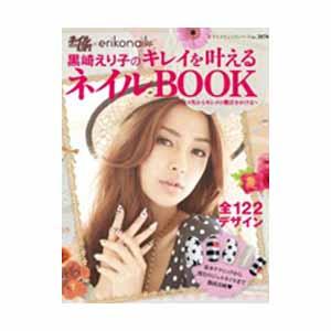 ネイルUP! ×erikonail 黒崎えり子のキレイを叶えるBOOK