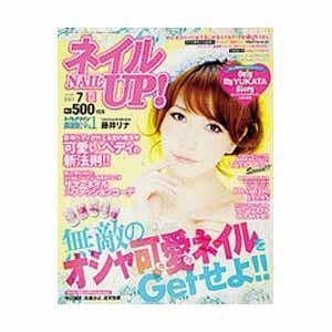 ネイルUP! 2011年 7月号 Vol.41