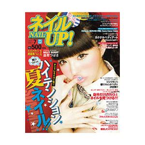 ネイルUP! 2011年 9月号 Vol.42
