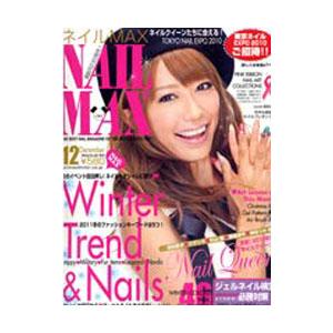 ネイルMAX 2010/12 DECEMBER