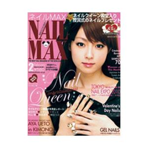 ネイルMAX 2011/02 FEBRUARY