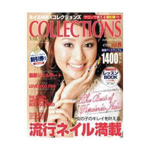 ネイルMAX コレクションズ vol. 8