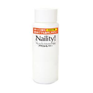 Naility! アクリルモノマー 120mL
