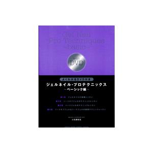 ジェルネイル・プロテクニックス ベーシック編 (DVD付)