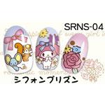 BN マイメロディー ネイルアートセット SRNS-04 シフォンプリズン