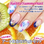 限定 Naility! ハンディライト ピンク&ジェルセット 2017 SUMMER【送料無料】