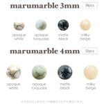 Bonnail ×RieNofuji marumarble オペークホワイト 4mm/12P