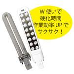 NP UVライト 36W用交換LEDライト 9W /2本セット(LEDバルブ)